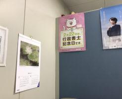 千葉県行政書士会へ登録申請書提出完了