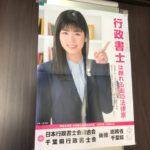 行政書士制度広報月間PRポスター