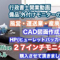 CAD図面作成用モニター購入、開梱動画配信