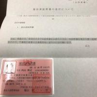 取次申請届出済証明書が届きました。