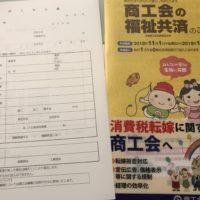 鎌ケ谷商工会へ入会の相談へ行きました。